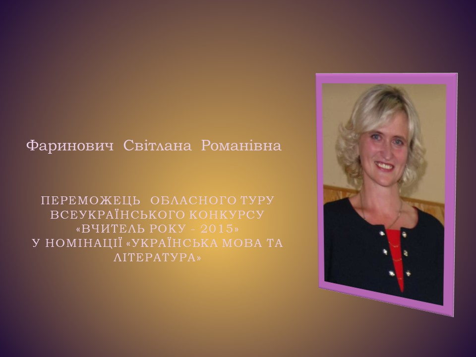 Фаринович Світлана