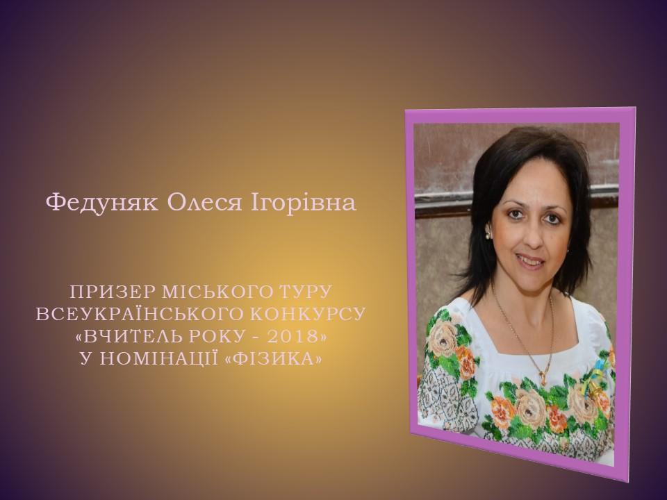 Федуняк Олеся