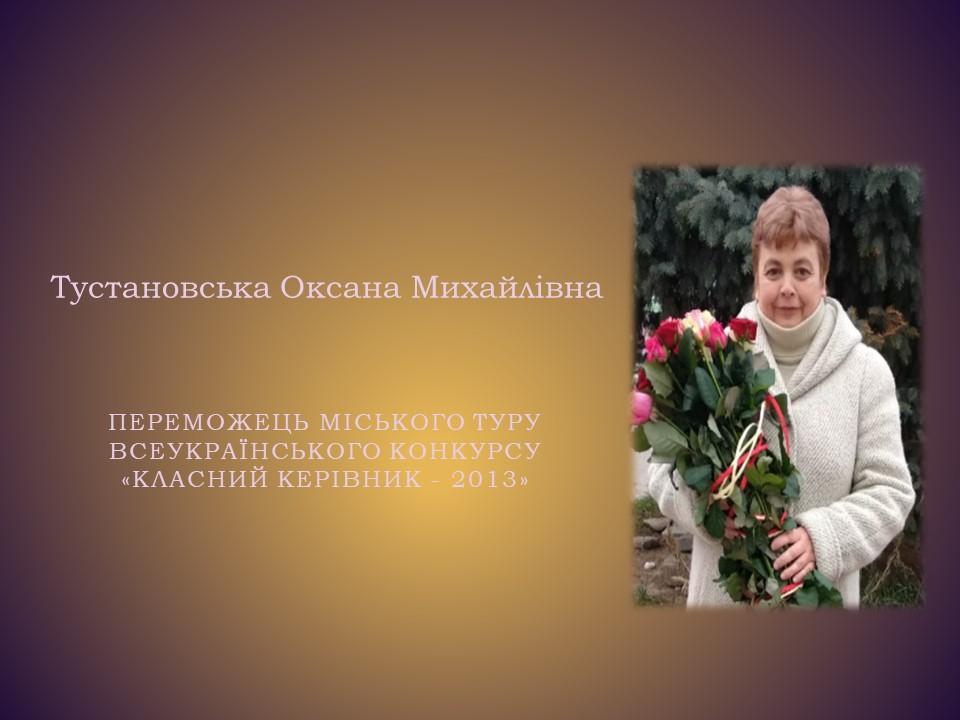 Тустановська Оксана