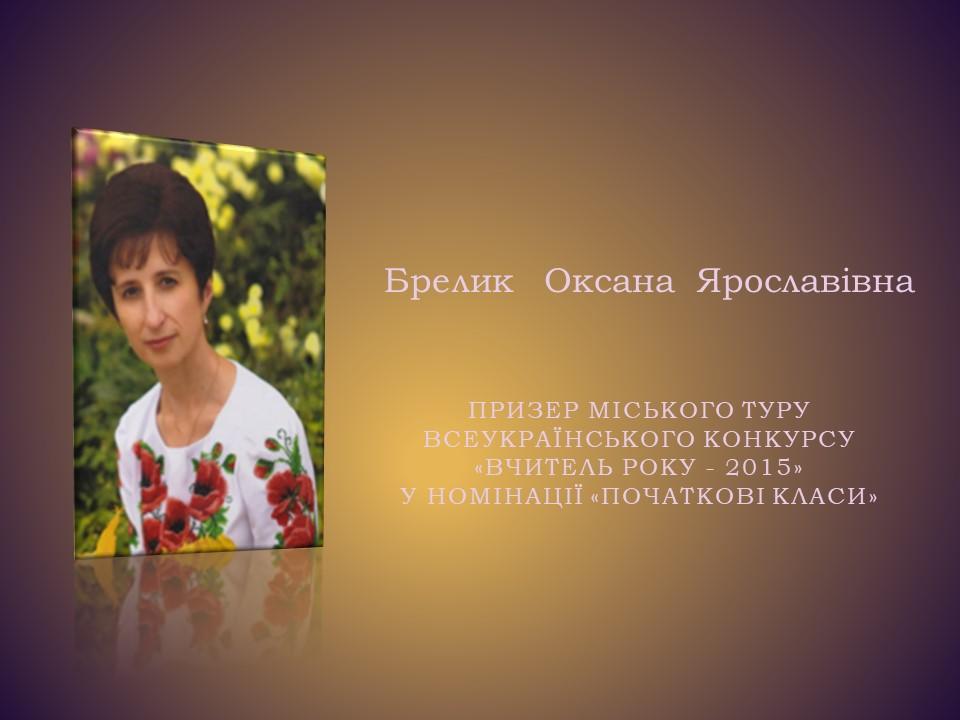 Брелик Оксана